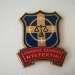 Γραφείο Νίκος Πελεκάσης, ΑΘήνα, Πειραιάς